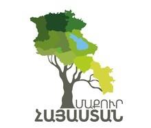 Հավանություն է տրվել «Մաքուր Հայաստան» գործողությունների ծրագրին և միջոցառումների ժամանակացույցին