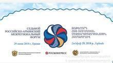 Արագածոտնի մարզի պատվիրակությունը մասնակցեց Հայ-ռուսական միջտարածաշրջանային յոթերորդ համաժողովին