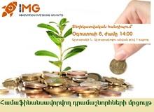 Համաֆինանսավորվող դրամաշնորհների մրցույթ