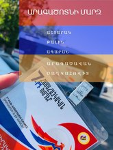Համահայկական 7-րդ ամառային  խաղերին մասնակցելու նպատակով Արագածոտնի մարզի պատվիրակությունն ուղևորվել է Արցախ