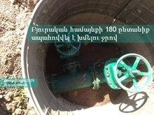 Բյուրականում 180 ընտանիք ապահովվել է մշտական խմելու ջրով