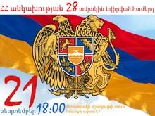 Աշտարակում կկայանա ՀՀ Անկախության 28 ամյակին նվիրված տոնական համերգ