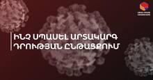 ՀՀ ամբողջ տարածքում 2020 թվականի մարտի 16-ի ժամը 18:30-ից մինչև ապրիլի 14-ը հայտարարվել է արտակարգ դրություն