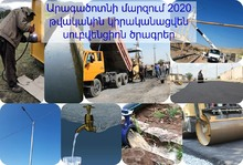 Սուբվենցիայի հայտերի գնահատման միջգերատեսչական հանձնաժողովը  հաստատել է  ՀՀ Արագածոտնի մարզից ներկայացված 7 ծրագիր