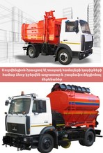 Սուբվենցիոն ծրագրով Աշտարակ համայնքի կարիքների համար ձեռք կբերվեն աղբատար և բազմաֆունկցիոնալ մեքենաներ