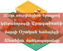 2020 թվականի սուբվենցիոն ծրագրի շրջանակում կվերանորոգվի Օշական համայնքի «Անահիտ» մանկապարտեզը