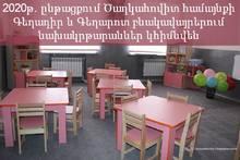 Ծաղկահովիտ համայնքի Գեղադիր և Գեղարոտ բնակավայրերում նախակրթարաններ կհիմնվեն