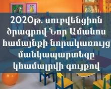 Նոր Ամանոս համայնքի նորակառույց մանկապարտեզը կհամալրվի գույքով