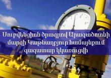 Սուբվենցիոն ծրագրով Արագածոտնի մարզի Կաթնաղբյուր համայնքում գազատար կկառուցվի