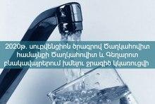 2020թ. սուբվենցիոն ծրագրով Ծաղկահովիտ համայնքի Ծաղկահովիտ և  Գեղարոտ բնակավայրերում  խմելու ջրագիծ կկառուցվի