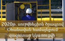 2020թ. սուբվենցիոն ծրագրով Օհանավան համայնքում գազատար կկառուցվի