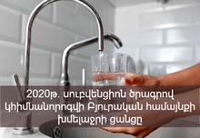 Սուբվենցիոն ծրագրով կհիմնանորոգվի Բյուրական համայնքի խմելաջրի ցանցը