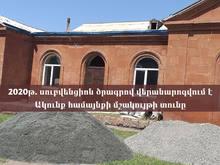 2020թ. սուբվենցիոն ծրագրով վերանորոգվում է Ակունք համայնքի մշակույթի տունը
