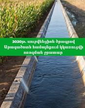 2020թ. սուբվենցիոն ծրագրով Արագածոտն  համայնքում    կկառուցվի  ջրատար