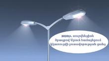2020թ. սուբվենցիոն ծրագրով Արուճ համայնքում   կկառուցվի լուսավորության ցանց