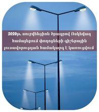 2020 թվականի սուբվենցիոն ծրագրով Ոսկեվազ համայնքում փողոցների գիշերային լուսավորության համակարգ է կառուցվում
