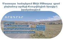 Մաստարա համայնքում 55մլն 115 հազար դրամ ընդհանուր արժեքի 4 սուբվենցիոն ծրագիր է իրականացվում