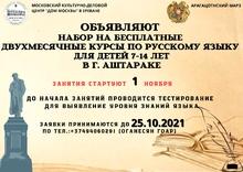 Կկազմակերպվեն ռուսաց լեզվի անվճար դասըթացներ